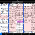 新聞のようなiPad(mini)番組表アプリ