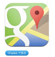 igooglemap iTunes