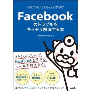 フェイスブックのトラブルを事前に解決する本