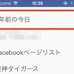iPhone_FB_1年前