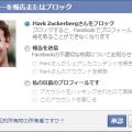 フェイスブックでブロックしたい