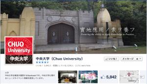 中央大学Facebookページ