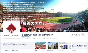 早稲田大学 Facebookページ