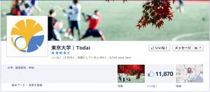 東京大学Facebookページ