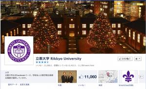 立教大学Facebookページ