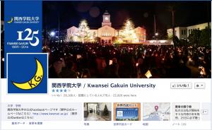 関西学院大学Facebookページ