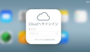 iCloudログインURL