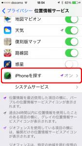 iPhoneを探す オン