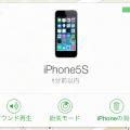 iPhone遠隔操作