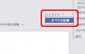 Facebook 全部の投稿を見たい