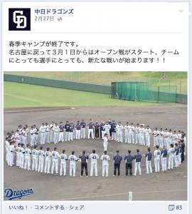 中日のフェイスブック