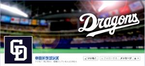 中日ドラゴンズ Facebookページ