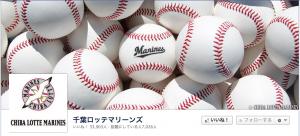 千葉ロッテFacebookページ