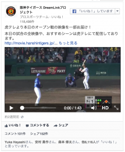 阪神Facebookページ