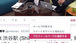 Twitter-プロフィールページに固定する