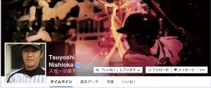 西岡剛 Facebook