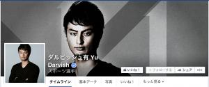 ダルビッシュ Facebook
