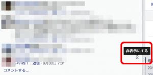 企業のFacebookからユーザーを排除する
