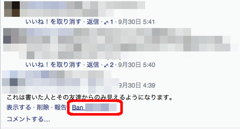 企業のFacebookで特定ユーザーをブロック