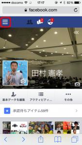 iPhone Facebook 関西弁