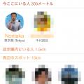 foursquare 常時位置情報発信