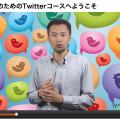 Twitterビジネス活用 lynda
