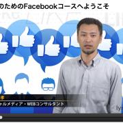 facebook lynda.com japanese