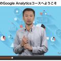 lynda.com GoogleAnalytics