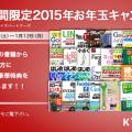 2015お年玉キャンペーン
