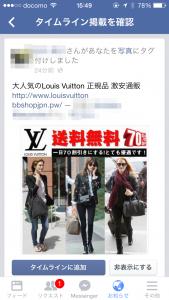 Facebook レイバン ルイビトン