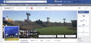 野球とネットとソーシャルメディア Facebookページ