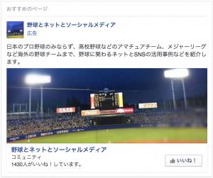 野球のFacebook広告