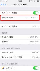 グラーツ SIMカード データ通信